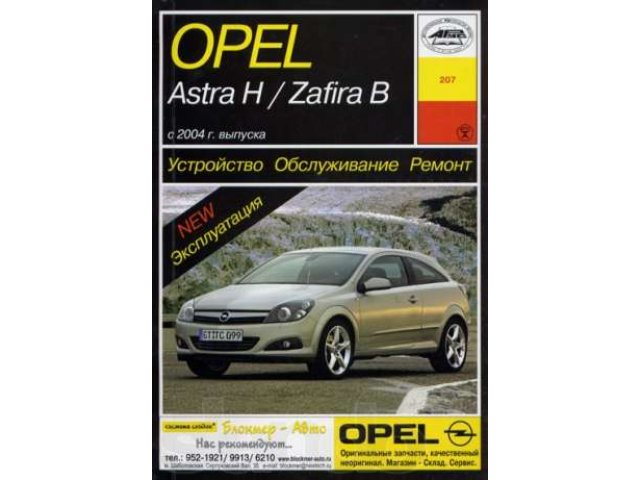 Opel manuals: for current and previous Opel vehicles