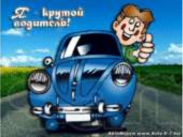 http://www.classifieds24.ru/images/2397/2396249/large_1.jpg